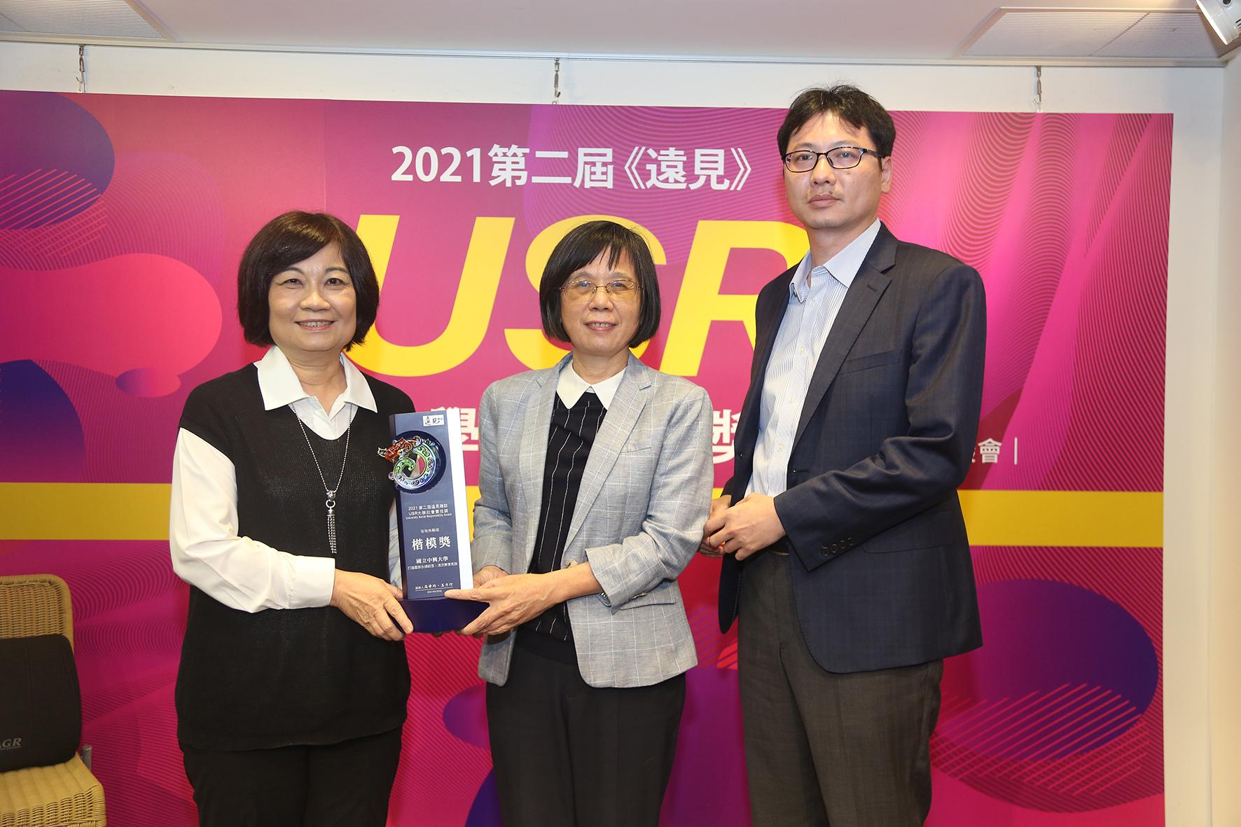 興大USR團隊 榮獲《遠見》大學社會責任楷模獎-社會責任