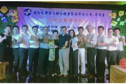 興大EMBA拜會越南臺灣商會聯合總會。
