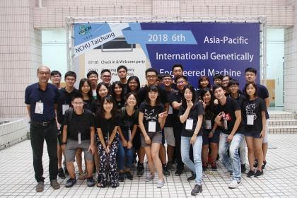 2018第六屆國際基因工程亞太交流會在中興大學舉辦