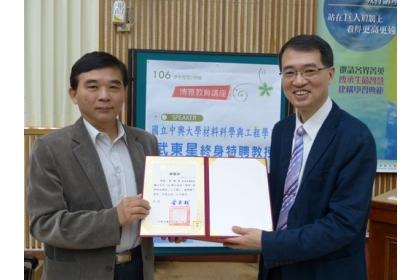 【中央社】南大楊文霖副校長(左)致贈感謝狀予武東星終身特聘教授