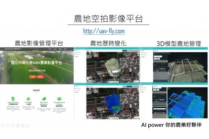 中興大學UAV農業影像平台